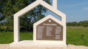 В исчезнувшей буинской деревне Алексеевка установили стелу предкам