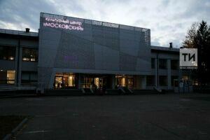 Казанский КЦ «Московский» стал лучшим Домом культуры муниципального уровня