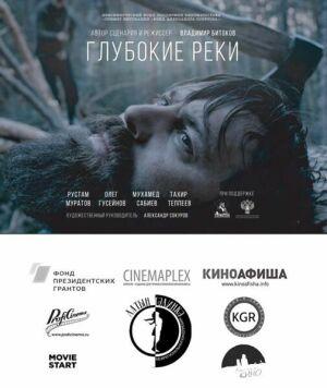 Онлайн-показ фильма «Глубокие реки» пройдет в Казани