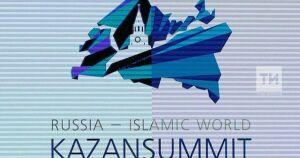 KazanSummit не станут проводить в этом году