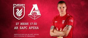 «Рубин» объявил о старте продаж билетов на домашний матч с «Локомотивом»