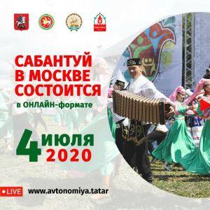 «Московский Сабантуй-2020» соберет гостей со всего мира в онлайн-формате