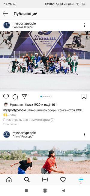 В Казани завершился тренировочный сбор, в котором участвовали игроки клубов КХЛ