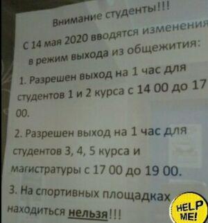 В Челнинском филиале КФУ объяснили, зачем ограничили прогулки живущих в общежитии