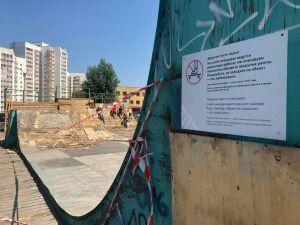 Скейт-площадку в казанском парке «Континент» начали ремонтировать