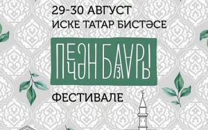 На набережной озера Нижний Кабан пройдет фестиваль татарского дизайна