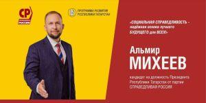 В Татарстане заработал сайт кандидата в Президенты РТ Альмира Михеева