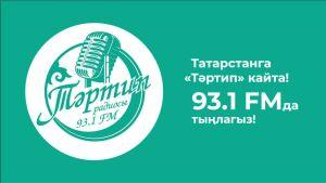 Радио «Тәртип» начало вещание в FM-диапазоне в Казани
