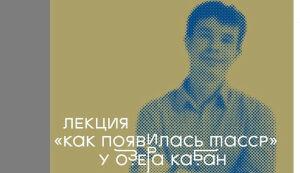 На набережной озера Кабан состоится лекция об истории образования ТАССР