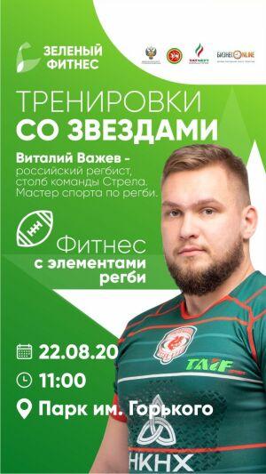 Бесплатную тренировку на открытом воздухе в Казани проведет регбист Виталий Важев