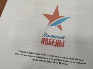 Татарстан стал первым регионом России, где обучили проведению «Диктанта Победы»