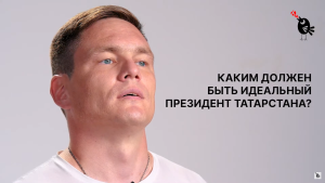 Татарстанцы составили портрет идеального Президента
