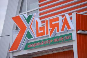 В Балтасинском районе после капитального ремонта открылся молодежный центр