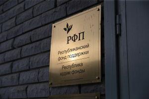 РФП выдал более 1,1 млрд рублей субъектам МСП, пострадавшим от банкротства банков