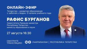 Рафис Бурганов расскажет об изменениях в новом учебном году в онлайн-эфире