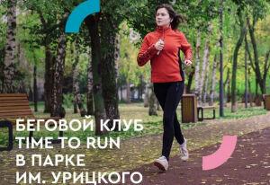В парке Урицкого запустили бесплатные беговые тренировки