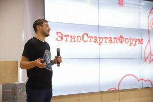 В Казани завершился «ЭтноСтартапФорум»