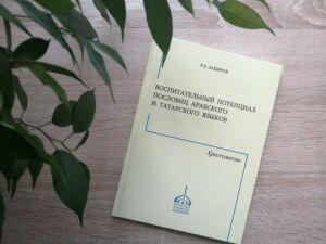 Болгарская исламская академия издала книгу о пословицах