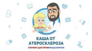 Борис Менделевич выпустил мультфильм об атеросклерозе со своим участием