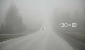 На Татарстан вновь опустится туман