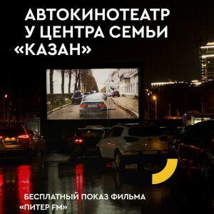 Площадка у Центра семьи «Казан» вновь превратится в автокинотеатр