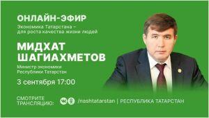 Мидхат Шагиахметов ответит на вопросы татарстанцев в онлайн-трансляции в соцсетях