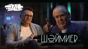 Минтимер Шаймиев стал первым гостем проекта театра Камала «ӘЛЕ…»