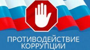В Алькеевском районе пройдет прием граждан на тему борьбы с коррупцией