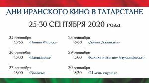 Казань примет Дни иранского кино