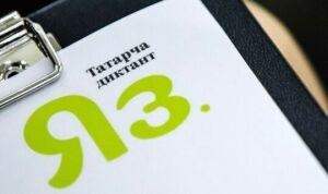 Нижнекамцы в прямом эфире и офлайн напишут диктант на татарском языке