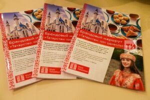 Татарстан приглашает за «1001 удовольствием» в Альметьевск и Арск