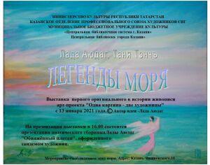В центральной библиотеке Казани откроется выставка «Легенды моря»