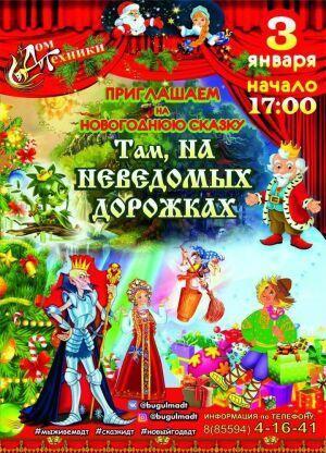 Бугульминский Дом техники покажет новогоднюю сказку «Там, на неведомых дорожках»