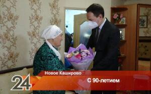 Труженица тыла из Альметьевска отметила 90-летний юбилей