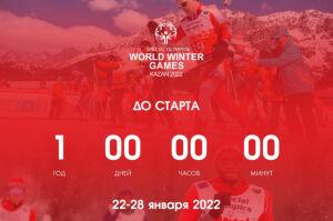 Ровно через год в Казани стартует зимняя Специальная Олимпиада
