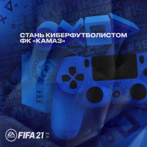 Футбольный клуб «КАМАЗ» провел турнир по киберфутболу