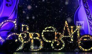 Объявлены даты проведения XXI фестиваля «Созвездие-Йолдызлык»