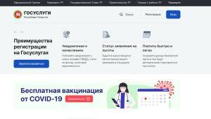 В Татарстане обновили интерфейс портала госуслуг