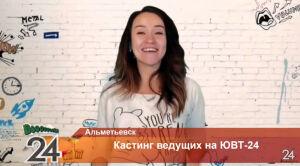В Альметьевске стартовал финал кастинга ведущих прогноза погоды на «ЮВТ-24»