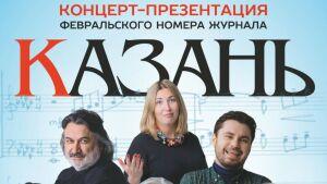 Презентация свежего номера журнала «Казань» превратится в концерт