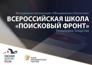 В Казань приедут обучаться юные поисковики из Удмуртии