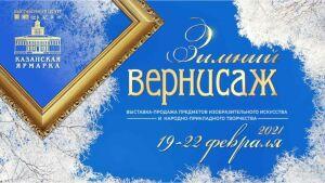 На выставке в «Казанской ярмарке» представят произведения 90 мастеров