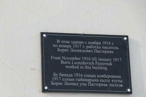 В Менделеевске на доме, где жил Борис Пастернак, установили мемориальную доску