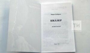 Книга «Киллер» Марата Кабирова поступила в продажу во всех районах Татарстана
