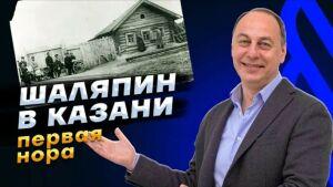 Эдуард Хайруллин показал исторические места Казани, связанные с жизнью Шаляпина