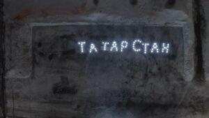 Казанские молодогвардейцы фонариками написали названия города и республики