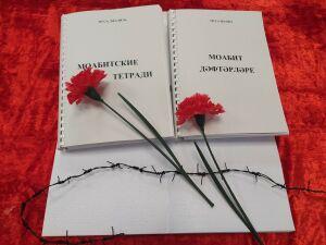 Для слабовидящих татарстанцев издали «Моабитскую тетрадь» шрифтом Брайля