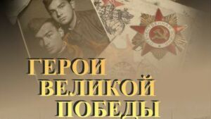 Татарстанцы приглашаются к участию в литературном конкурсе «Герои Великой Победы»