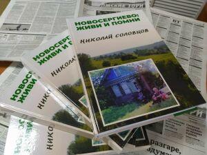 Книга о деревне в Камском Устье, которой нет на карте Татарстана, вышла в свет