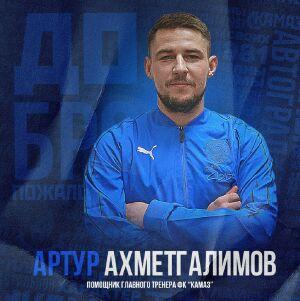 ФК «КАМАЗ» объявил о пополнении в тренерском штабе команды